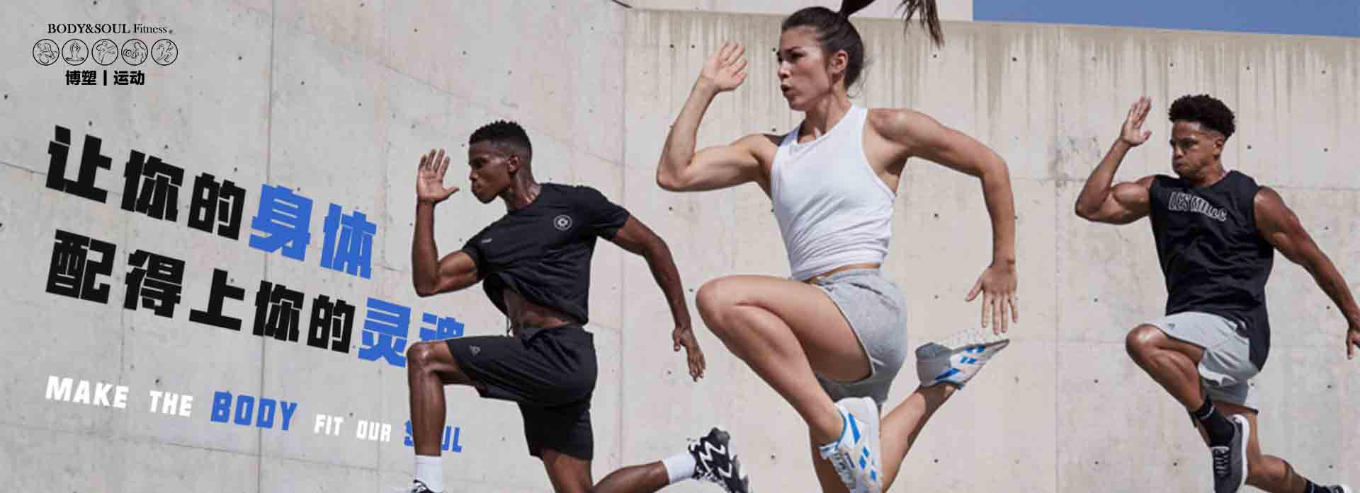 博塑运动健身