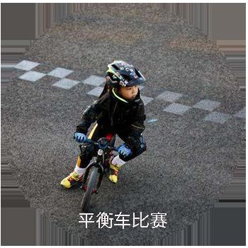 八千集营地儿童户外运动【平衡车赛事回顾】
