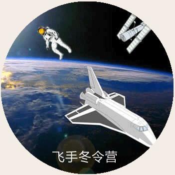 【冬令营】野蛮生长、肆意翱翔-2020年遥控模型飞手冬令营