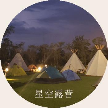 国庆去露营——博塑八千集营地